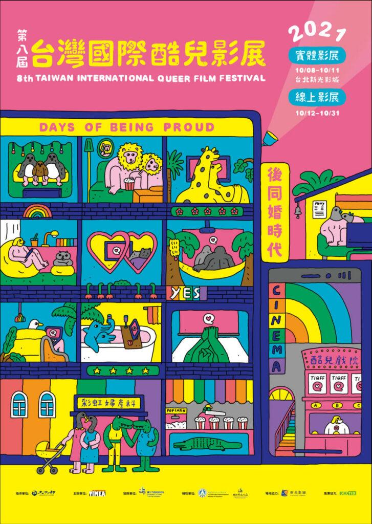 台灣國際酷兒影展繽紛色彩主視覺公布 展現後同婚時代多元生活樣貌
