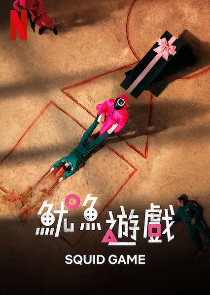 韓劇「魷魚遊戲」開播就夯爆!攻進Netflix熱播榜全球第2