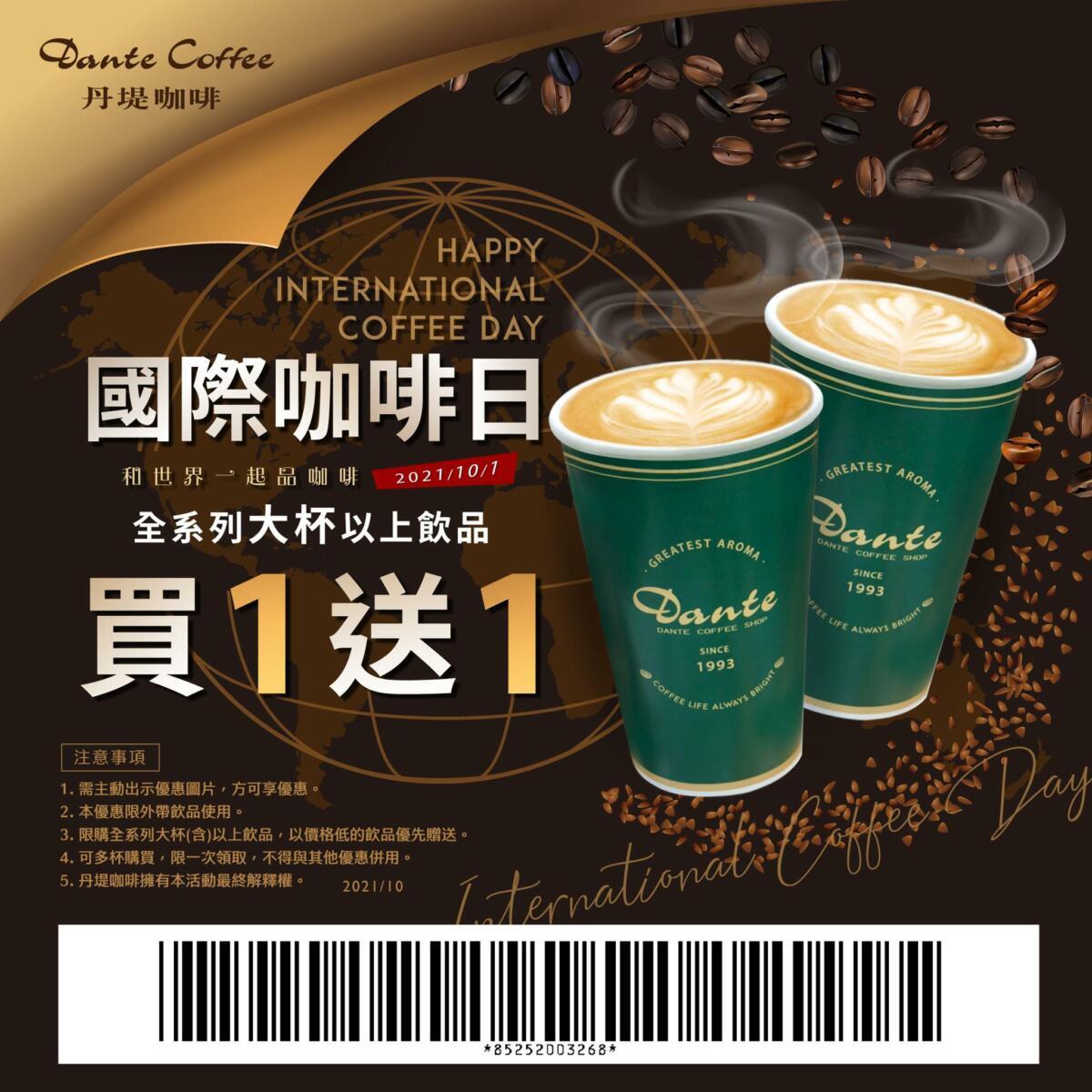 繼感恩教師節買一送一,為迎接國際咖啡日,丹堤咖啡10/1當天再度推優惠。 圖/擷取自丹提咖啡臉書